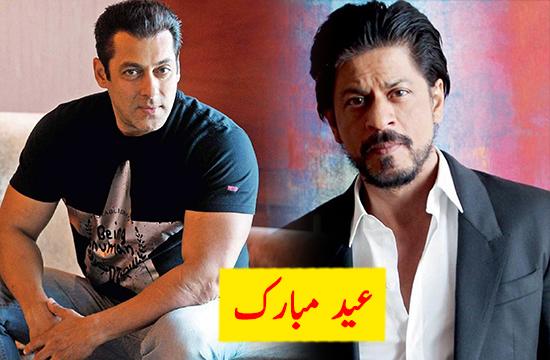 کنگ شاہ رخ خان اور بادشاہ خان سلمان خان کی پرستاروں کو  عید کی مبارکباد