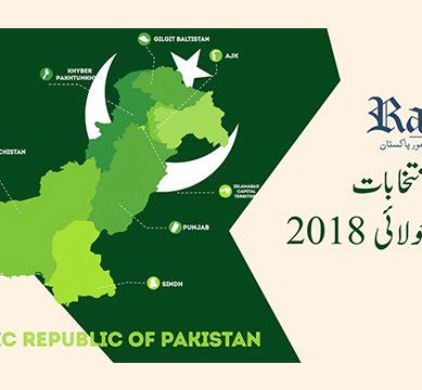 پاکستان کی تاریخ کے اہم ترین الیکشن