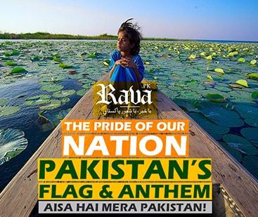 سب سے خوبصورت سب سے جدا میرا تمہارا ہمارا پاکستان
