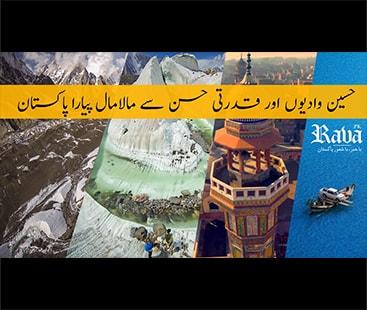 حسین وادیوں اور قدرتی حسن سے مالامال پیارا پاکستان