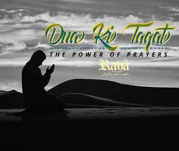 دعا کی طاقت