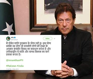 تحریک انصاف نے بھارت کو ہندی میں کیا پیغام دیا؟