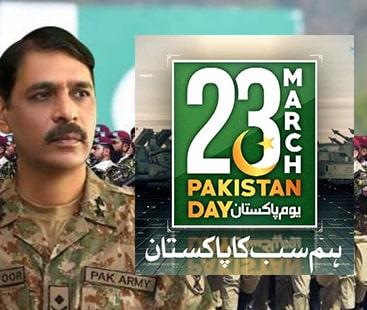 یوم پاکستان پر آئی ایس پی آر نے ایک اور پرومو جاری کردیا