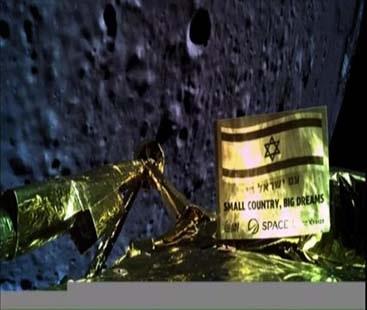 اسرائیل کا چاند پر بھیجا جانے والا خلائی جہاز گر کر تباہ