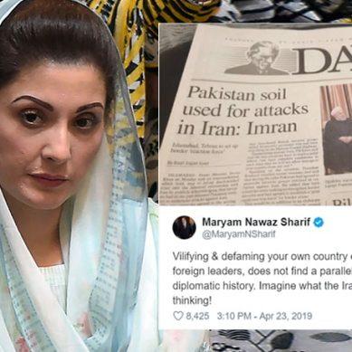 مریم نواز کی عمران خان کے دورہ ایران میں دیے گئے بیان کی شدید مذمت
