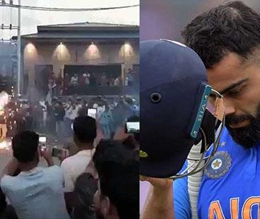 بھارت ورلڈ کپ سے باہر : مقبوضہ کشمیر میں جشن