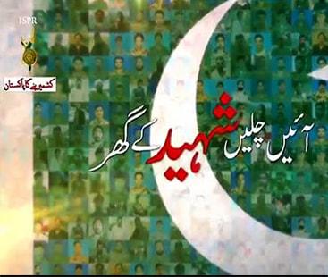 ملک بھرمیں یوم دفاع اوریکجہتی کشمیرکے طور پرمنایا گیا