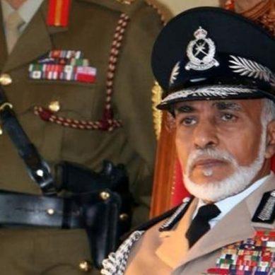 اومان کے فرمانروا سلطان قابوس انتقال کر گئے، ملک میں تین روزہ سوگ