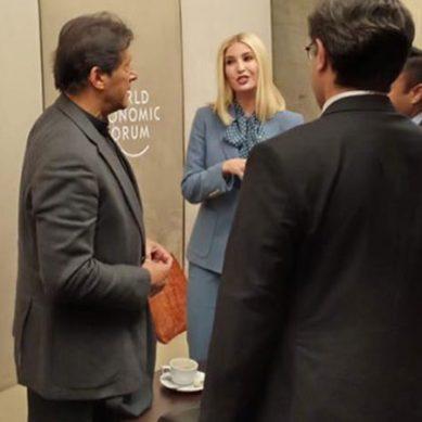 وزیراعظم عمران خان سے ٹرمپ کی صاحبزادی ایوانکا ٹرمپ کی ملاقات