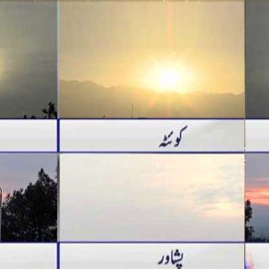 نئی خوشیاں نئی امیدیں لیکر سال 2020 کا پہلا سورج پاکستان میں طلوع