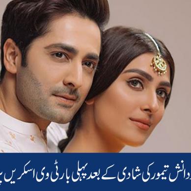 عائزہ خان اور دانش تیمور شادی کے بعد ایک ساتھ جلوہ گر ہو رہے ہیں
