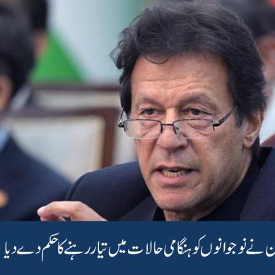 وزیرِ اعظم عمران خان نے نوجوانوں کو ہنگامی حالات میں تیار رہنے کا حکم دے دیا