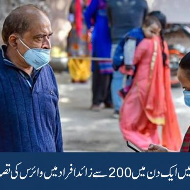 کووڈ19 : بھارت میں ایک دن میں 200 سے زائد افراد میں وائرس کی تصدیق