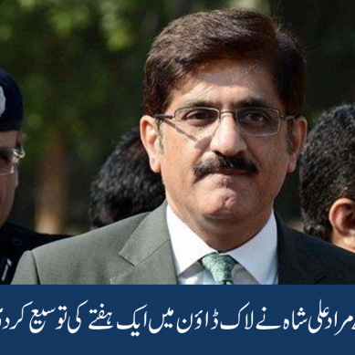 وزیراعلیٰ سندھ مراد علی شاہ نے لاک ڈاؤن میں مزید ایک ہفتے کی توسیع کردی