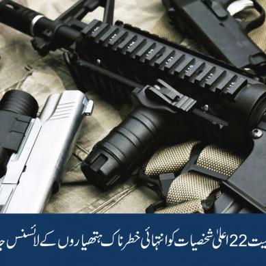 گورنرز، وزراء سمیت 22 اعلیٰ شخصیات کو انتہائی خطرناک ہتھیاروں کے لائسنس جاری