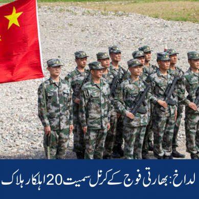لداخ : بھارتی فوج کے کرنل سمیت 20 اہلکار ہلاک