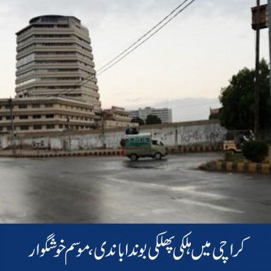 کراچی میں ہلکی پھلکی بوندا باندی،موسم خوشگوار