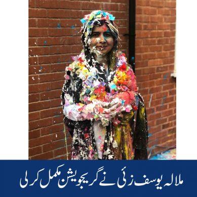 ملالہ یوسف زئی نے گریجویشن مکمل کرلی