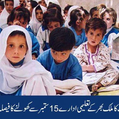 حکومت کا ملک بھر کے تعلیمی ادارے 15 ستمبر سے کھولنے کا فیصلہ