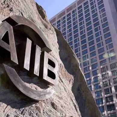 ایشیائی انفراسٹرکچر انویسٹمنٹ بینک پاکستان کو 25 کروڑ ڈالر قرض دے گا
