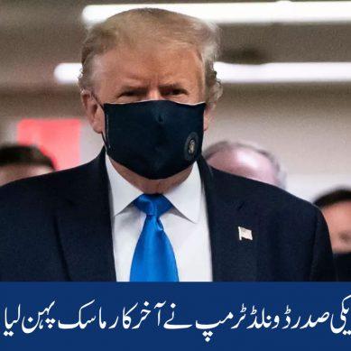 صدر ٹرمپ نے آخرکار ماسک پہن لیا