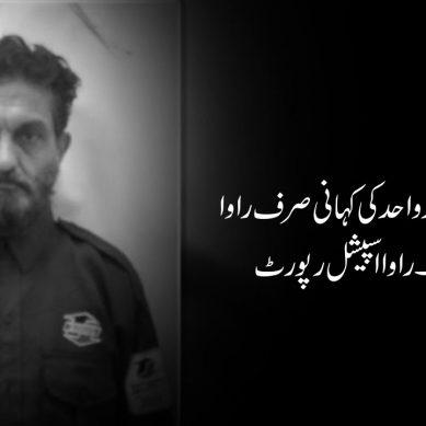 پاکستان اسٹاک ایکس چینج  حملہ: شہید گارڈ افتخار  واحد کی کہانی