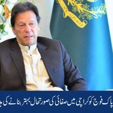 وزیراعظم کی پاک فوج کو کراچی میں صفائی کی صورتحال بہتر بنانے کی ہدایت