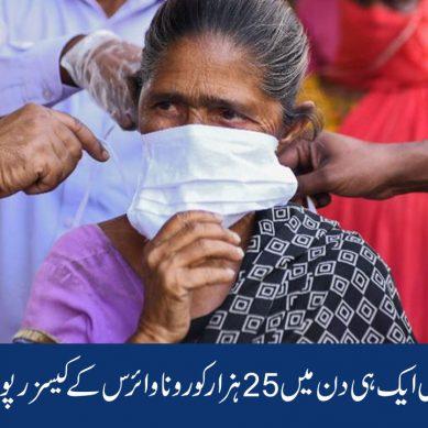 بھارت میں ایک ہی دن میں 25 ہزار کورونا وائرس کے کیسز رپورٹ