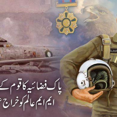 پاک فضائیہ کا عظیم فائٹر پائلٹ ایم ایم عالم  کو خراج عقیدت