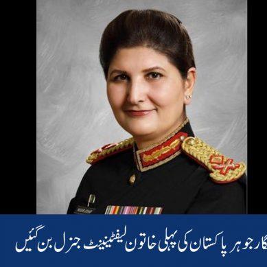 فخر پاکستان: نگار جوہر پاک فوج کی پہلی خاتون لیفٹینینٹ جنرل بن گئیں