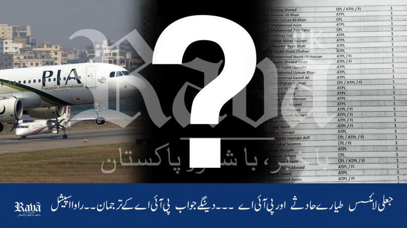 طیارہ حادثہ جعلی لائنسس؟  پی آئی اے کے ترجمان عبداللہ  حفیظ خان کے ساتھ