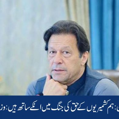 یوم الحق پاکستان:ہم کشمیریوں کے حق کی جنگ میں انکے ساتھ ہیں: وزیراعظم
