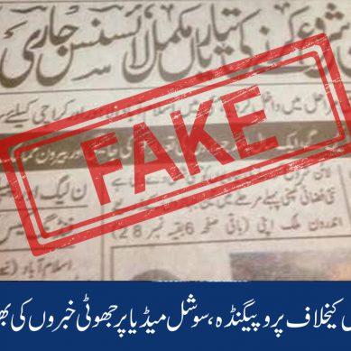 عسکری اداروں کیخلاف پروپیگنڈہ،سوشل میڈیا پر جھوٹی خبروں کی بھرمار
