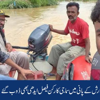 کراچی : بارش کے پانی میں سماجی کارکن فیصل ایدھی بھی ڈوب گئے