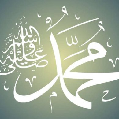 """نبی کریم محمد ﷺ کے ساتھ """"خاتم النبیین"""" لازمی لکھنے کا نوٹیفیکیشن جاری"""