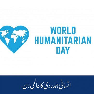 انسانی ہمدردی کا عالمی دن