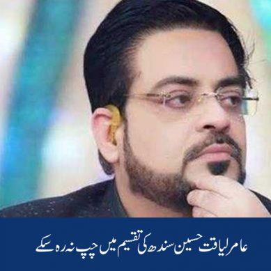 عامر لیاقت حسین بھی سندھ کی تقسیم پر چپ نہ رہ سکے