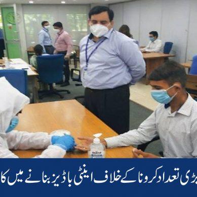 پاکستان اینٹی باڈیز بنانے میں کامیاب ہوگیا