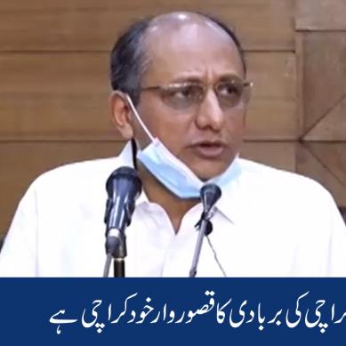 کراچی کی بربادی کا قصوروارخود کراچی ہے