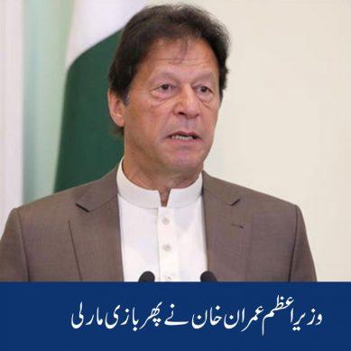 وزیر اعظم عمران خان نے پھر بازی مارلی