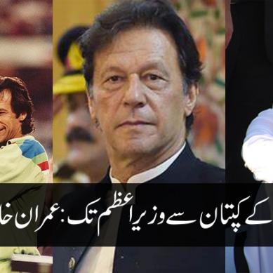 ورلڈ کپ کے کپتان سے وزیراعظم تک:عمران خان نیازی