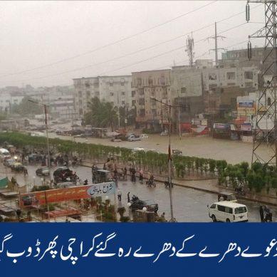 کراچی کی بارش سیاست کی دکانیں چمک گئیں