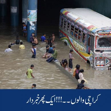 کراچی والوں۔۔۔!!! ایک بار پھر خبردار