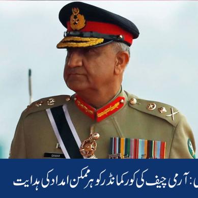 کراچی: آرمی چیف کی کور کمانڈر کو ہر ممکن امداد کی ہدایت