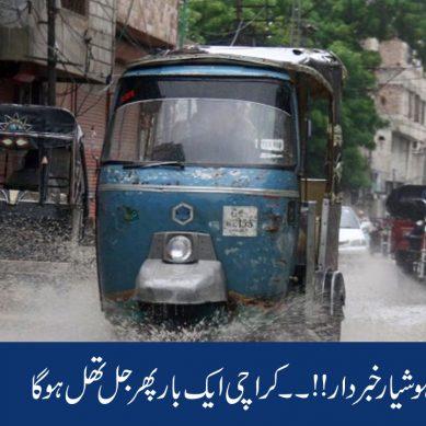 ہوشیار خبردر۔۔۔!! کراچی ایک بار پھر جل تھل ہوگا