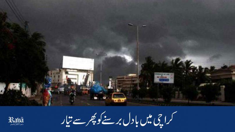 کراچی میں بادل برسنے کو پھر سے تیار