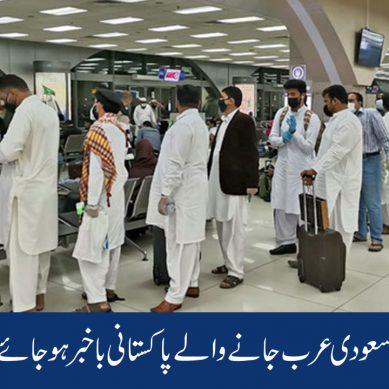 سعودیہ عرب جانے والے پاکستانی با خبر ہوجاہیں