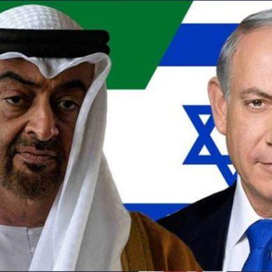 معاہدے کے بعد متحدہ عرب امارات اور اسرائیل کے اختلافات سامنے آگئے
