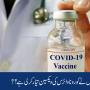 روس نے کورونا وائرس کی ویکسین تیار کرلی ہے؟؟