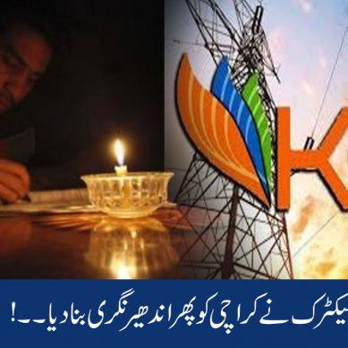کےالیکٹرک نے کراچی کو پھر اندھیرنگری بنا دیا